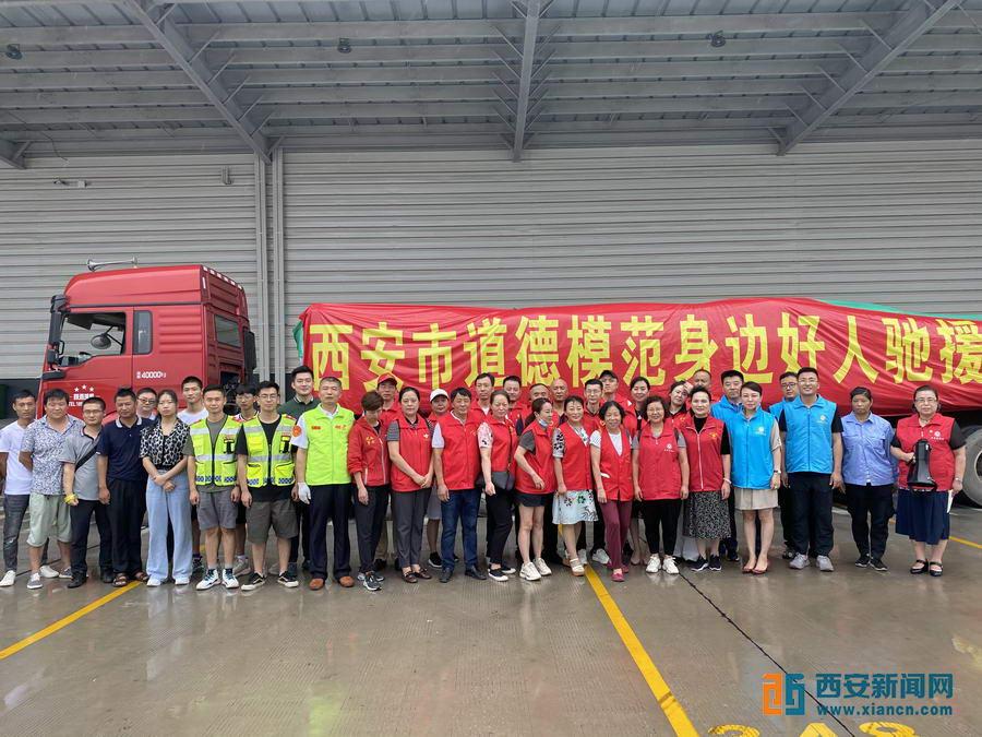 """西安这群""""好人""""为河南灾区捐赠价值15万元救灾物资"""