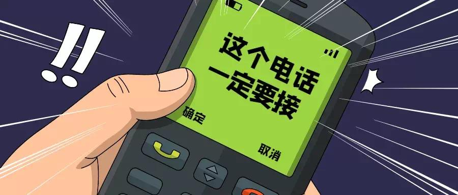 重要事情说三遍!这个电话你一定要接!一定要接!一定要接!