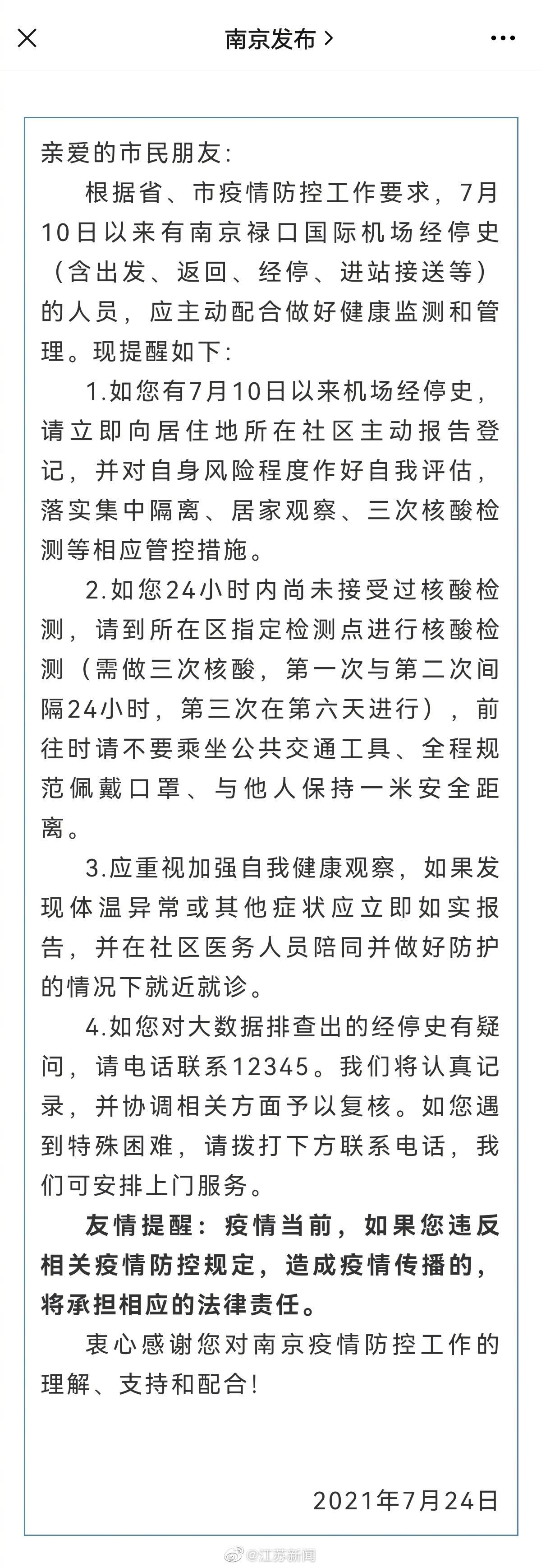 对南京禄口机场经停史有疑问可致电12345