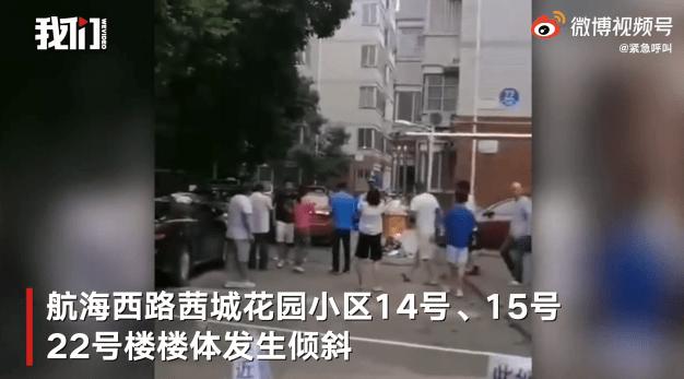 郑州倾斜楼房业主发声:2008年交的房,楼房后经常存积水,专家:由大雨造成的