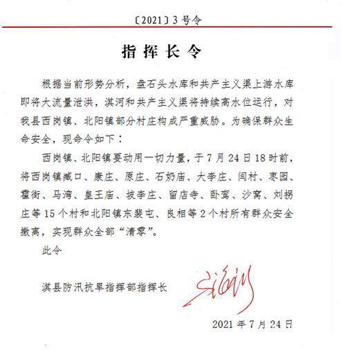 紧急扩散!7月24日18时前,淇县这17个村所有群众须全部撤离!