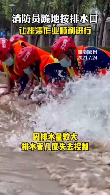 感动!排水管几度失控时,武汉消防员们跪地用胸膛抵住排水口挪动水管