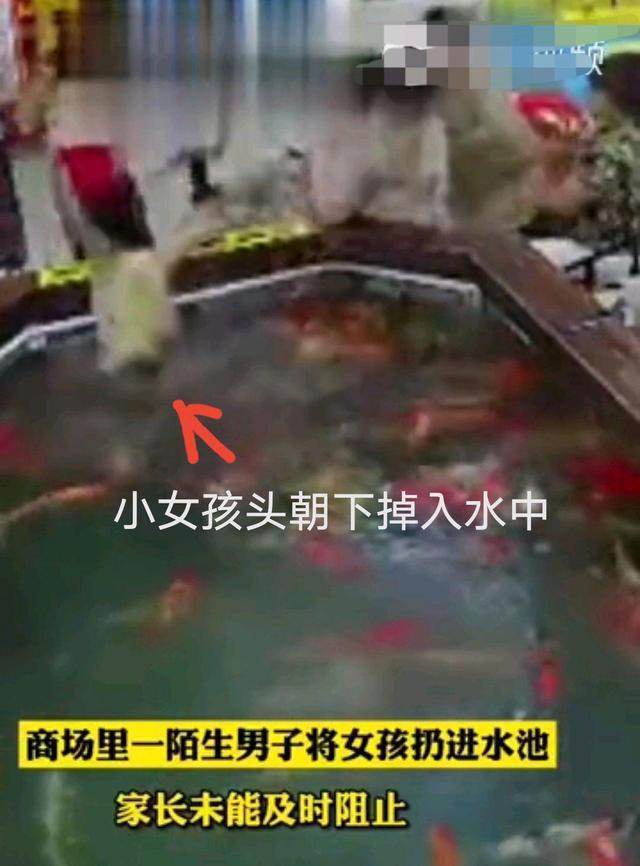 气愤!湖南一陌生男子将小女孩扔进水池