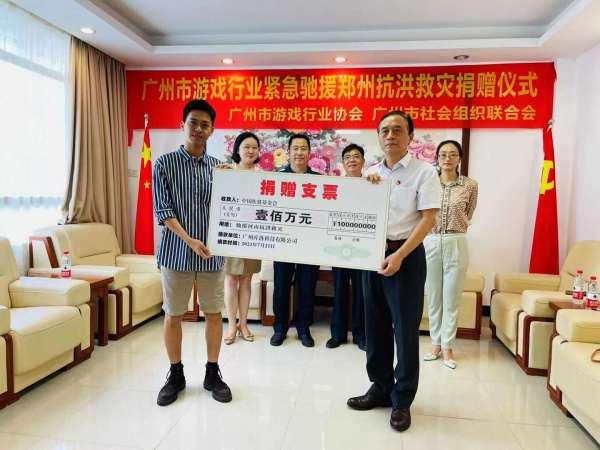 捐款599万元!广州游戏行业协会驰援郑州抗洪救灾