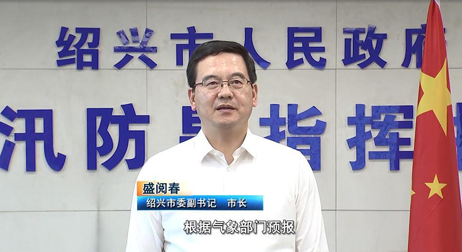 """""""烟花""""迫近,绍兴市长发表电视讲话号召市民全力防御"""