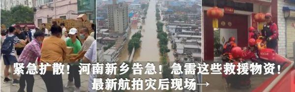 第一现场直击河南:积水持续下降,深圳第三批救援队开拔!