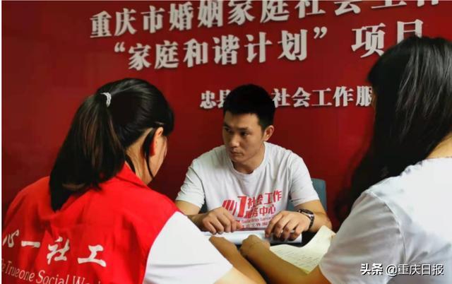 忠县心一社会工作服务中心主任谢礼涛:向党组织靠拢,用火热的心温暖他人
