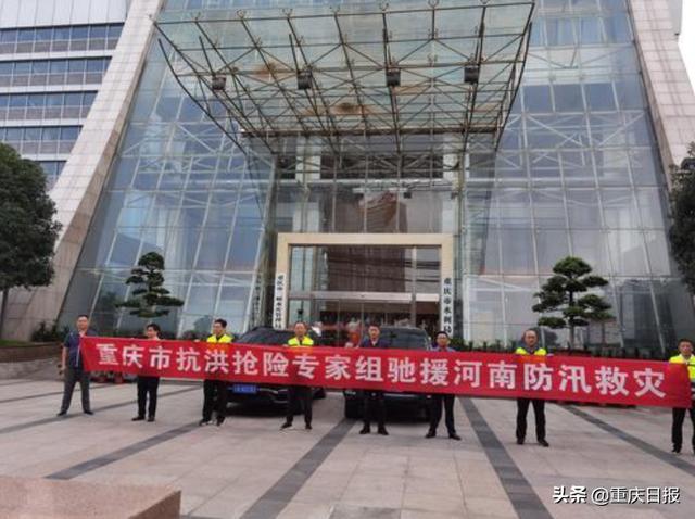 重庆抗洪抢险专家组奔赴河南鹤壁