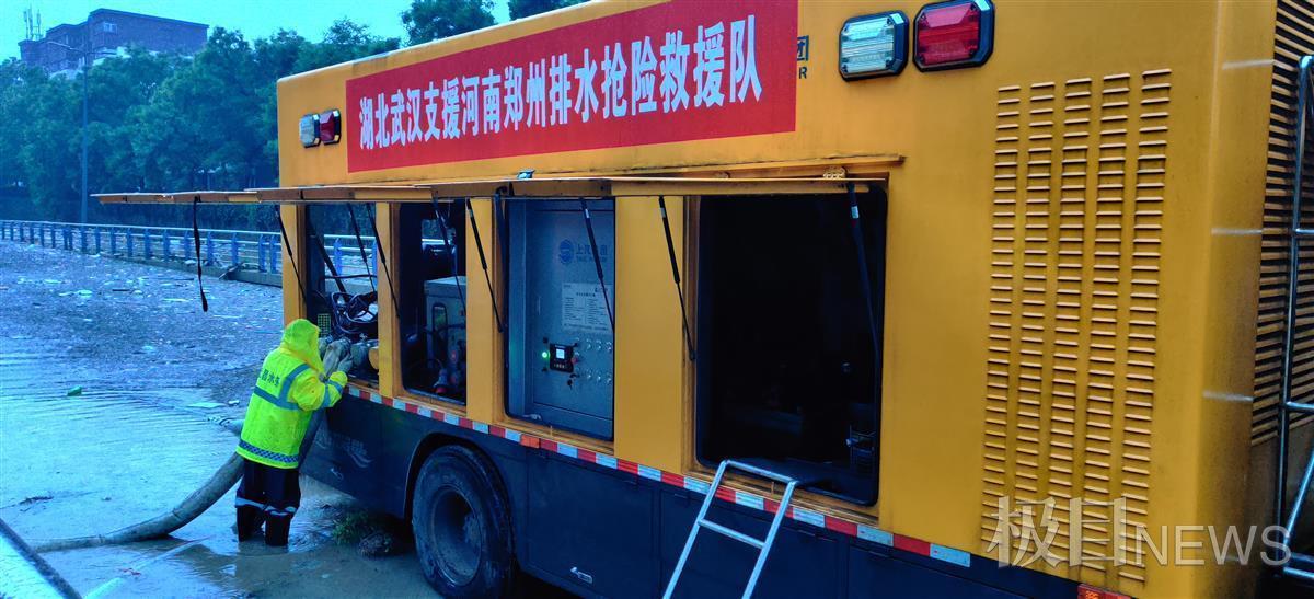 武汉31岁排水副所长坚守26小时,郑州正兴街地下通道抽排结束