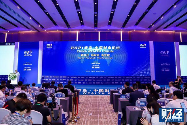 新时代·新财富·新管理!2021青岛·中国财富论坛开幕