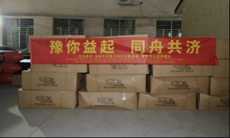 """43艘""""深圳关爱号""""救生艇抵达河南新乡,紧急投入工作"""