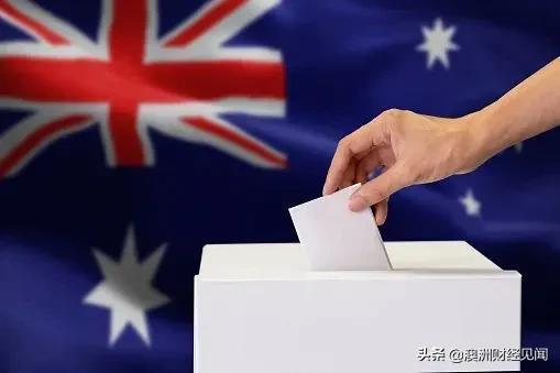 工党拼了!澳洲大选,赢地产者赢天下