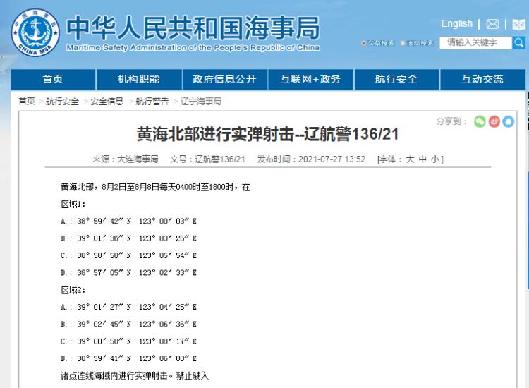 大连海事局:8月2日至8日,黄海北部两处区域将进行实弹射击