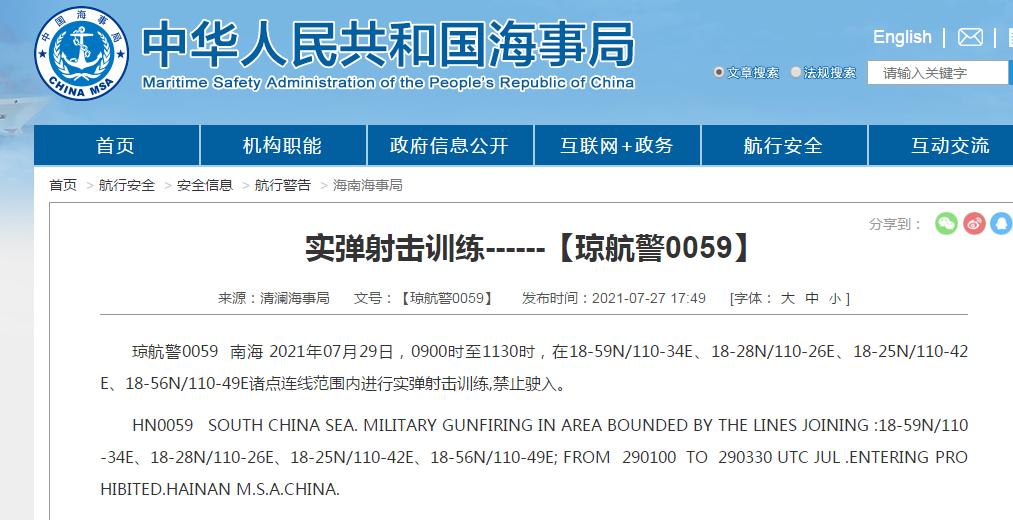 清澜海事局:7月29日南海部分海域将进行实弹射击训