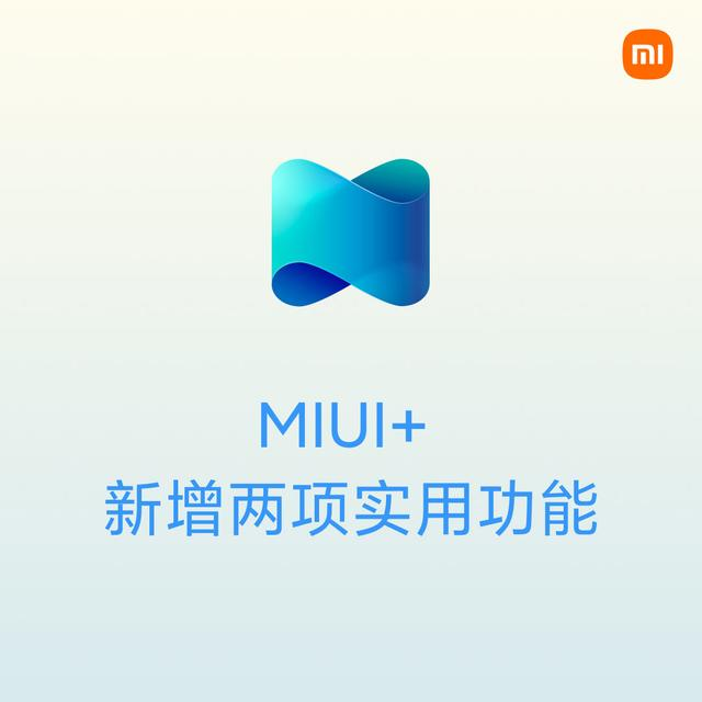 MIUI+ 上线两项新功能:可自定义镜像窗口大小、投屏操控快捷键