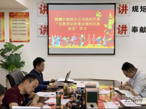 麒麟区邮政分公司开展民族理论政策法规和民族知识学习培训会