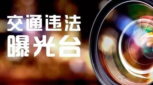 【曝光台】重点车辆交通违法行为大曝光!