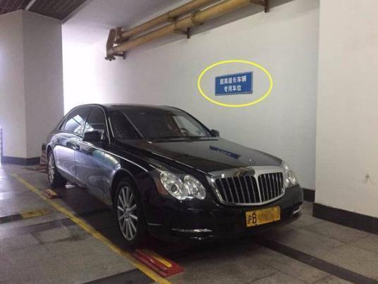 某富商的迈巴赫,停车位在1号,最大亮点是墙上的10个字