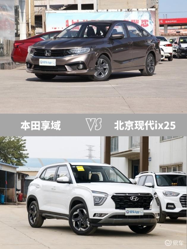 大佬出没!月薪8千就买它!享域 vs 北京现代ix25