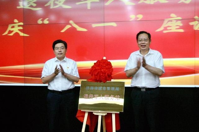 """济南市首个市直部门""""退役军人服务站""""正式揭牌"""