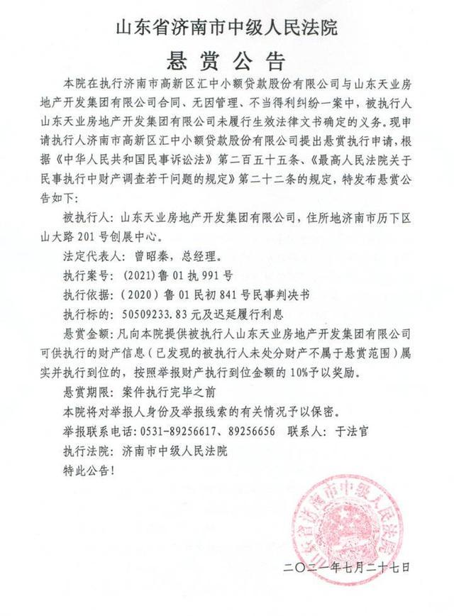 济南法院发布悬赏公告 ,最高奖励500多万元