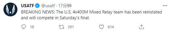 美国田协:混合接力队已恢复资格 将参加周六的决赛