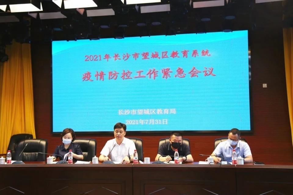 望城区教育系统召开紧急会议部署疫情防控工作