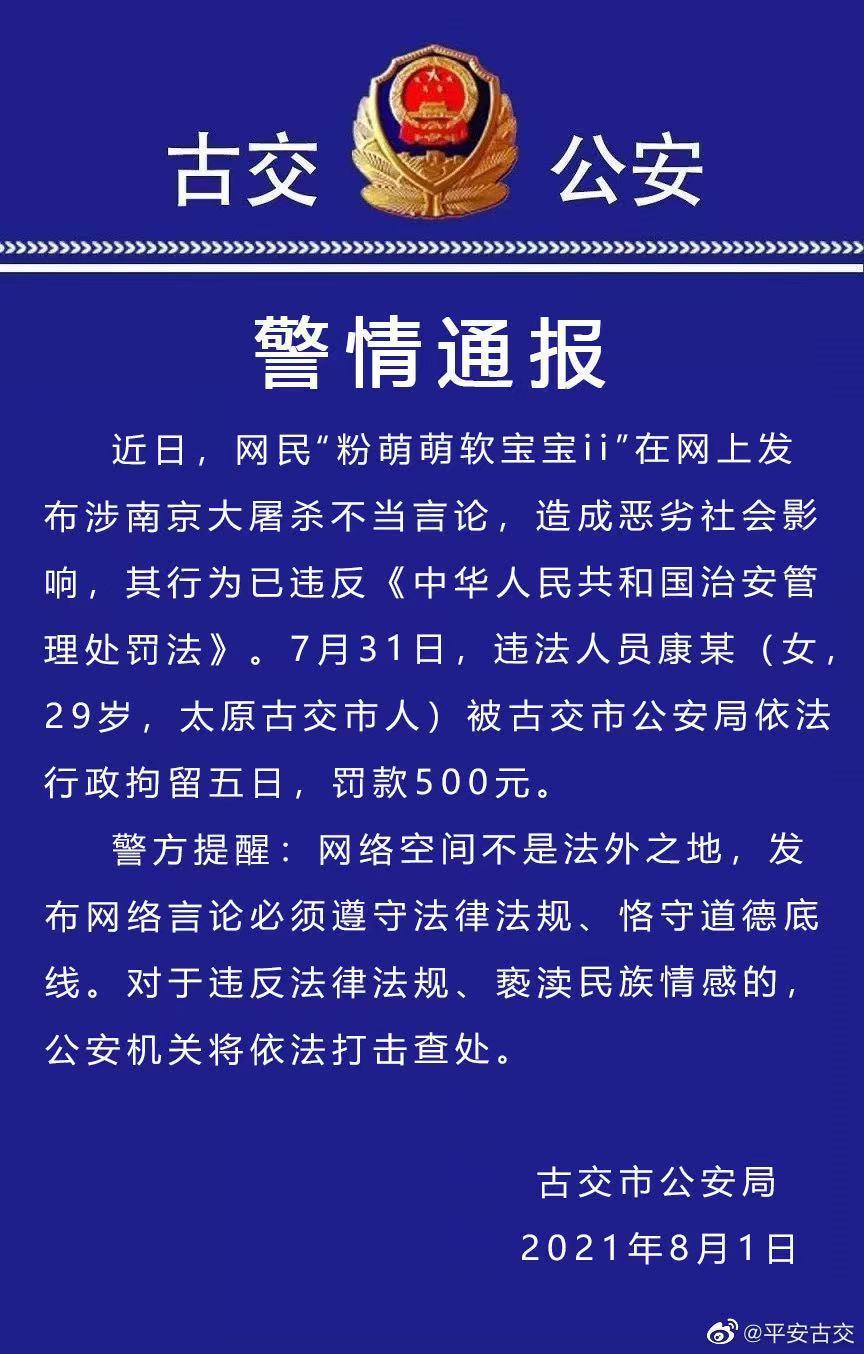 山西古交一女子在网上发布涉南京大屠杀不当言论被