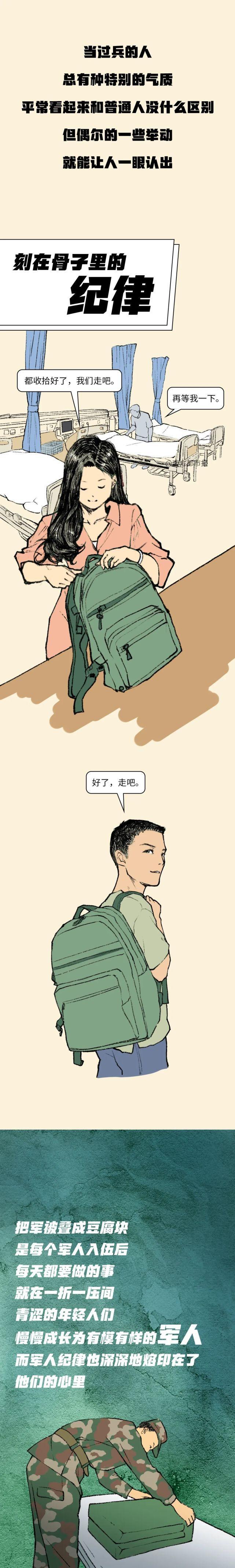 这,就是中国退役军人!