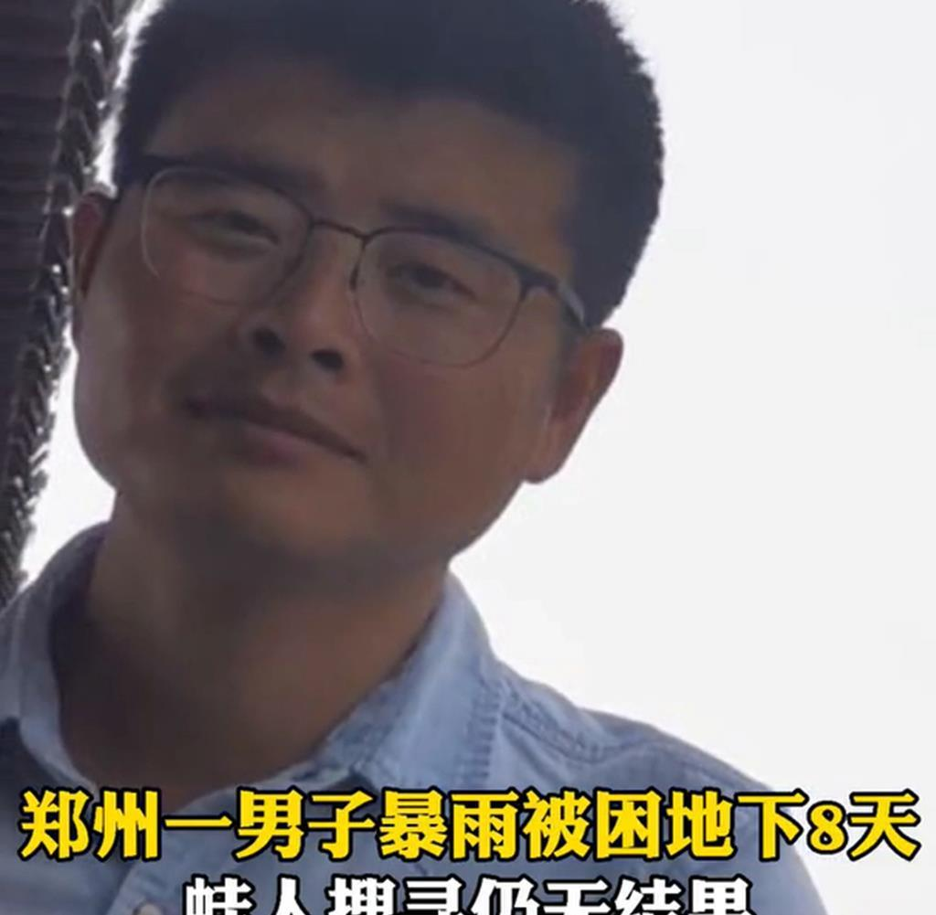 河南男子失联9天,家属:希望孩子能在生日前见到爸爸