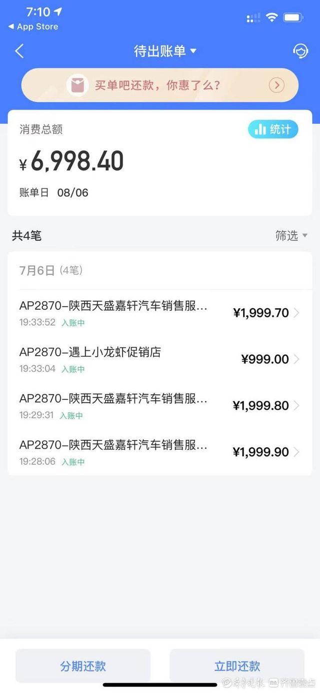 人和银行卡在青岛却在陕西消费近7千,客户疑被盗刷警方立案调查