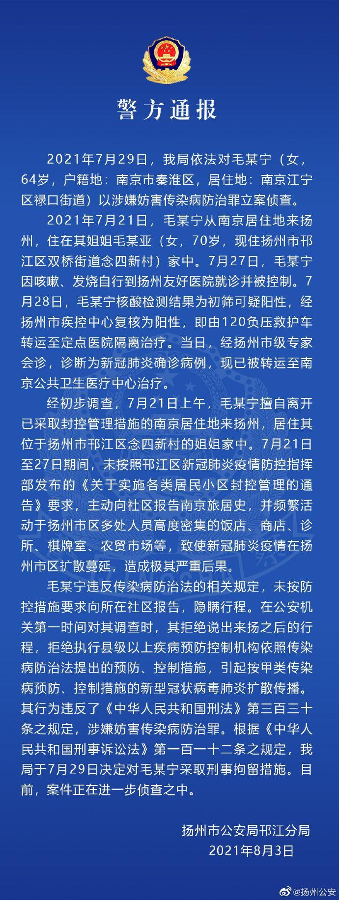 扬州通报确诊病例1毛某宁被刑拘