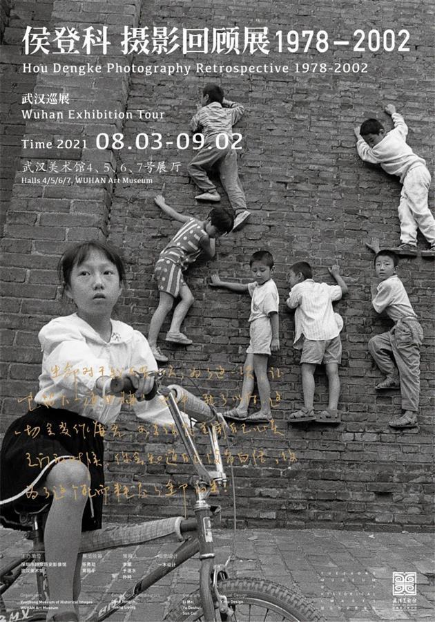 侯登科摄影回顾展低调展出,早年成名之作首次面世