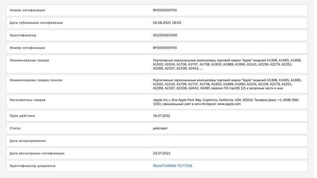 爆料丨苹果多款新品曝光:搭载M1X的Macbook、新款Apple Watch等