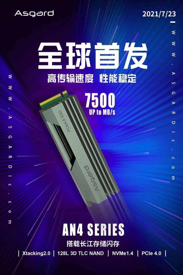 国产一出,垄断终结!纯国产PCIe4.0 SSD上市,性能比三星还牛