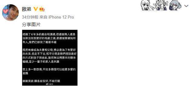 欧弟官宣离婚,台媒透露离婚时间在5月份,郑云灿已搬离住所