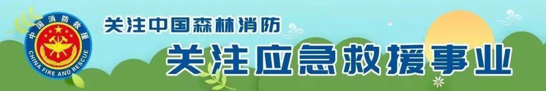 防疫进行时   四川森林消防总队同心协力打好防疫主动仗