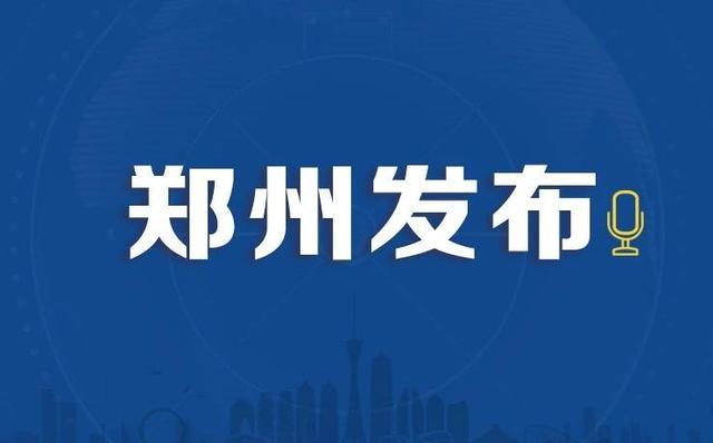转发提醒!郑州新通报9例感染者活动轨迹