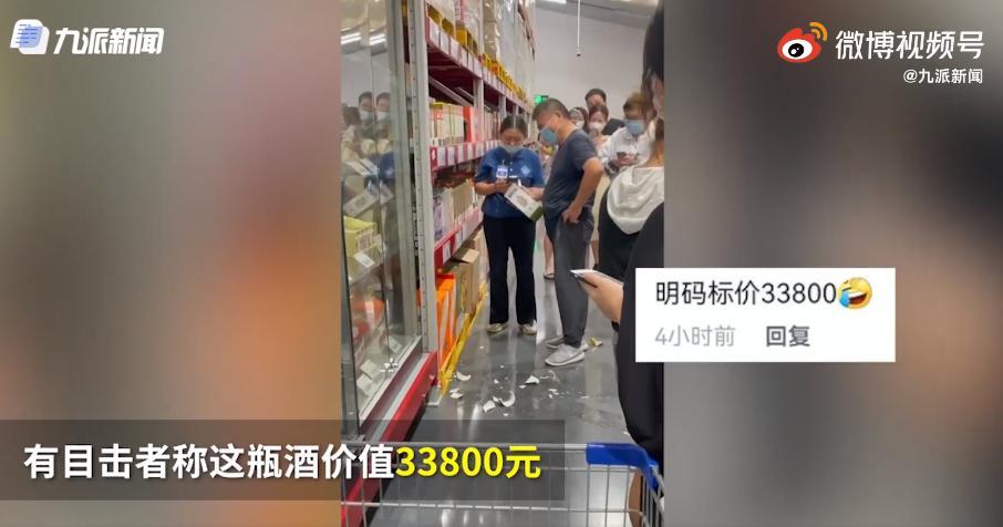 网传南京一男子打碎一瓶茅台价值3万多:售价为5280元,已与店家协商达成一致处理意见