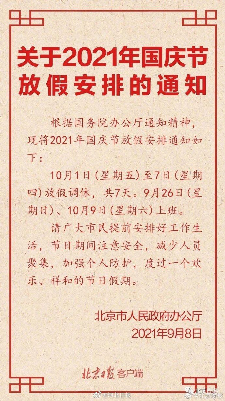 北京发布国庆放假通知:国庆节放假7天
