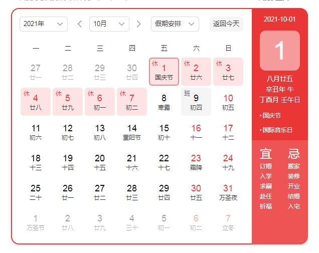 国庆节放假调休安排来了 2021国庆中秋机关单位公司放假通知模板