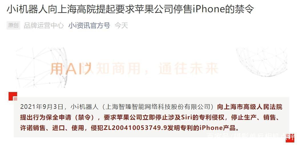 iPhone13悬了?可能被禁止在中国销售?