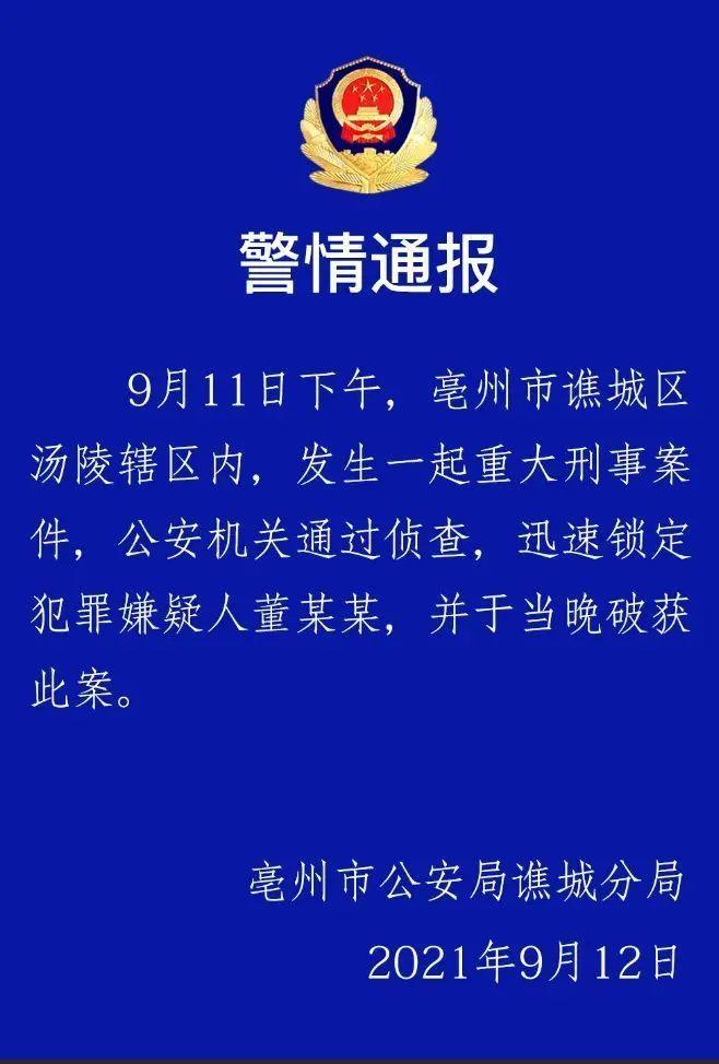 安徽亳州发生一起重大刑事案件嫌犯已落网