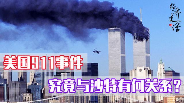 美国总统宣布即将公布911机密文件,为什么沙特反而十分紧张?