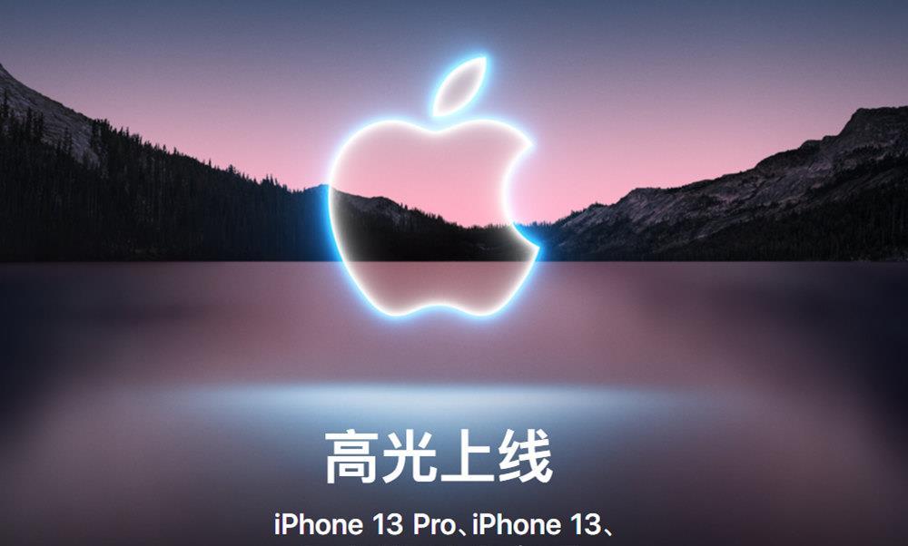 80分钟苹果发布会不用看了,iPhone 13系列隐藏这些猫腻