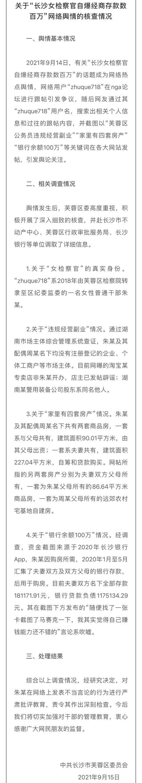 """""""女检察官""""自曝经商、四套房、存款百万,官方通报"""