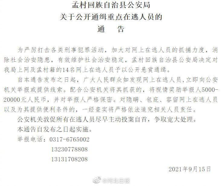 最高奖励20000元!河北孟村警方悬赏通缉14名在逃人员