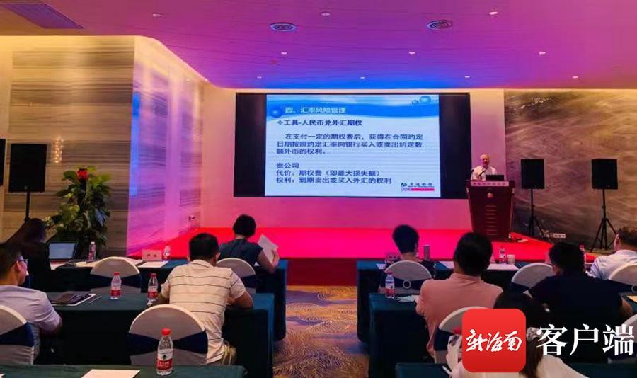 海南省贸促会举办2021年国际经贸摩擦应对暨商事认