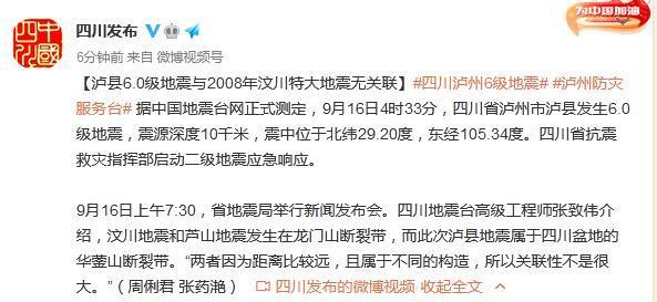专家:泸县6.0级地震与2008年汶川特大地震无关联