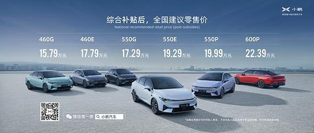 小鹏汽车P5售15.79万-22.39万 三种续航/6款车型